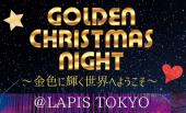 Golden Christmas Night 金色に輝く世界へようこそ