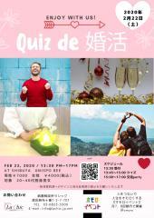 [] Quiz de 婚活 ~クイズで婚活イベント~