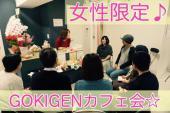 プレオープン!4月だけの限定価格♡【女性限定☆GOKIGENカフェ会〜】横浜駅徒歩10分♪自分で自分の機嫌を取れる人になろう♡
