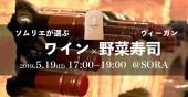[自由が丘]  ヴィーガン野菜寿司×ソムリエ厳選ワインの会@自由ヶ丘Sora