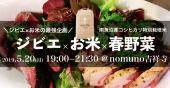 [吉祥寺] 美食スペシャル♪第4弾!~「渋谷の畑」番外編@nomuno coffee & wine library