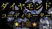 [新宿] ✨✨✨ダイヤモンドコーディネーター主催✨✨✨☆☆☆シェアリングカフェ会☆☆☆参加者全員が話せるカフェ会♫♫♫質の高い繋がりと...