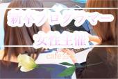 [東京] 【新卒プログラマー女性主催】☆☆☆シェアリングカフェ会☆☆☆参加者全員が話せるカフェ会♫♫♫質の高い繋がりと情報が得れ...