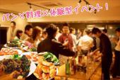 [新御茶ノ水] 【Gastronomy Association】〜season 5〜 〜手作りパンとお魚の会〜