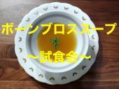 [中野] 【スープ試食会】美容•健康•ダイエット•子供にも‼️‼️‼️これからを変える魔法のスープin中野✨✨