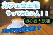 [新宿] 【大人気!!自由人ベーシスト主催♪】 カフェ会やイベント主催をやってみたい人集まれ!! 主催のノウハウや詳しいやり...
