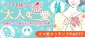 [青山] 7/21(日)17:45-20:15 アプリを使った恋活パーティー  IN 青山 ~ 大人の恋愛 ~