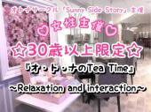 [] ♡女性主催♡ ☆30歳以上限定☆ 『オ・ト・ナのTea Time』 〜Relaxation and interaction〜