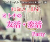 [] 30歳以上限定 オトナの『友活・恋活』』PARTY