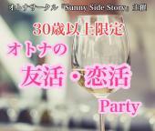 30歳以上限定 オトナの『友活・恋活』』PARTY