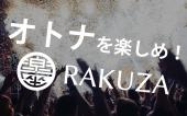 [] ★縁結び★お台場の夜景の中で贅沢な100名BBQ!主催:オトナを楽しむコミュニケーションサロン『RAKUZA』