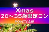 [] ☆8割が1人参加★20〜35歳社会人限定コン Pointy主催♡【新宿】Xmasまで残りわずか!彼氏・彼女を作って最高のXmasに♪